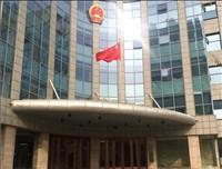 高新区人民法院伟德国际平台官网首页