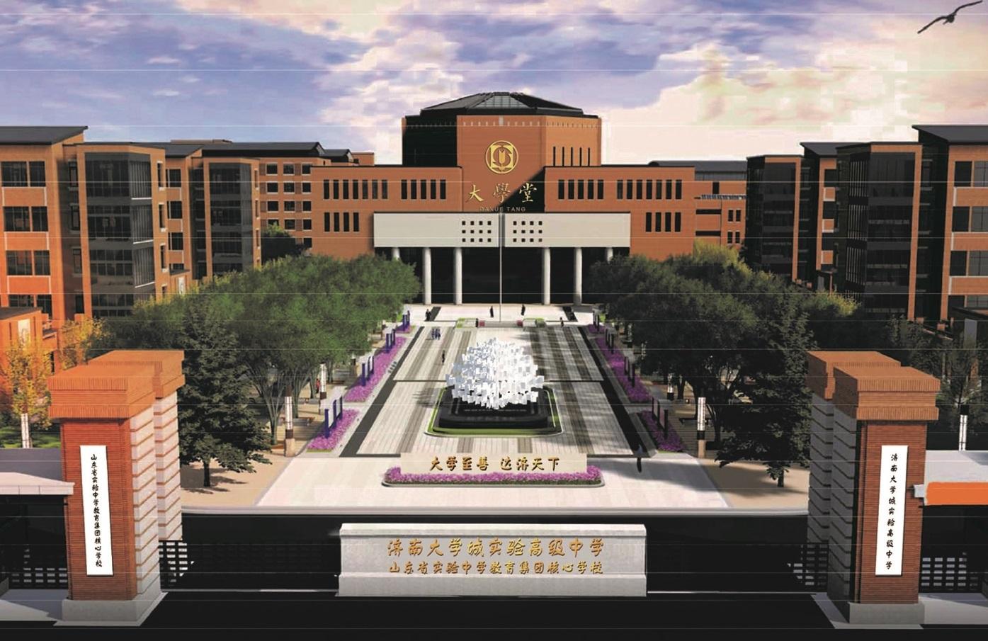 济南大学城实验高级中学伟德国际平台官网首页