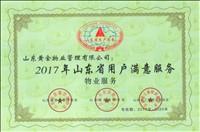 山东伟德betvictor娱乐场物业荣获2017年山东省用户满意服务单位
