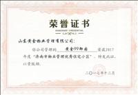 """伟德betvictor娱乐场99御园小区荣获2017年度""""济南市物业管理优秀住宅小区"""""""