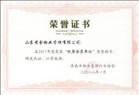 """山东伟德betvictor娱乐场物业荣获济南市物业管理行业协会2017年度""""优秀会员单位"""""""
