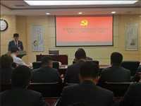 """党风廉政建设专题会议暨第三个""""廉洁文化月""""活动"""