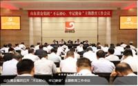 """山东亚博app下载链接集团召开""""不忘初心、牢记使命""""主题教育工作会议"""