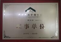 中国物业管理协会第五届理事单位